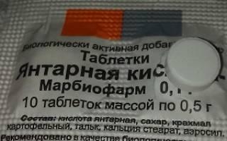 Янтарная кислота в таблетках для комнатных растений